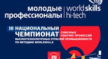 III Национальный Чемпионат WorldSkills Hi-Tech 2016