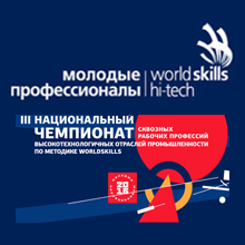 III чемпионат WorldSkills Hi-Tech2016